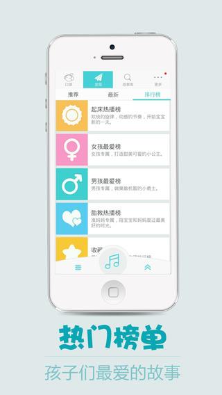 玩教育App|口袋故事听听-中英文儿歌 唐诗三字经 睡前童话故事大全免費|APP試玩