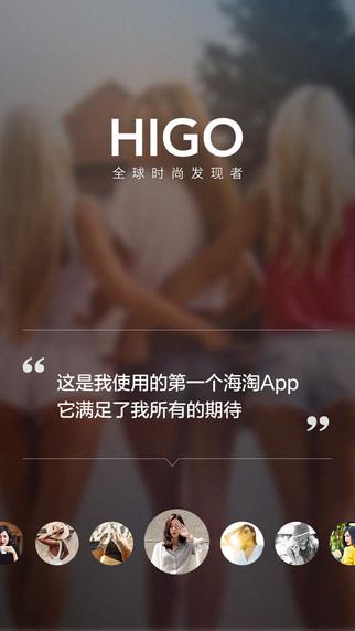 HIGO海外购—美丽说旗下海淘代购第一平台,全球时尚发现者