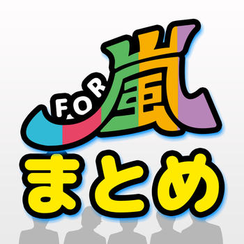 新闻のニュースまとめ for 嵐 LOGO-HotApp4Game