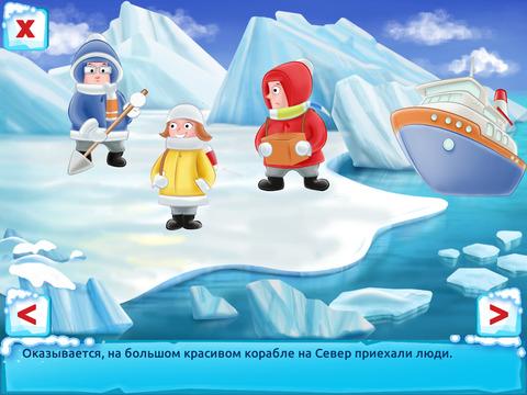 Скачать Белый медвежонок Бесплатно - история и игры для детей