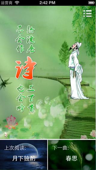 每日必听国学 唐诗300首 有声图文典藏版