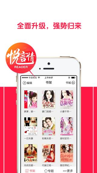 悦言情-2015热门畅销全本言情小说免费阅读神器