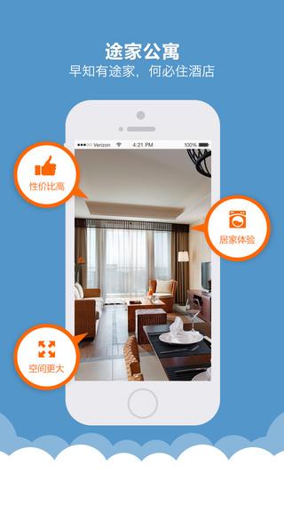 途家 - 高品质度假公寓预订平台