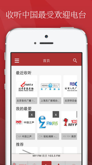 myTuner Radio - 网络收音机电台[iOS]丨反斗限免