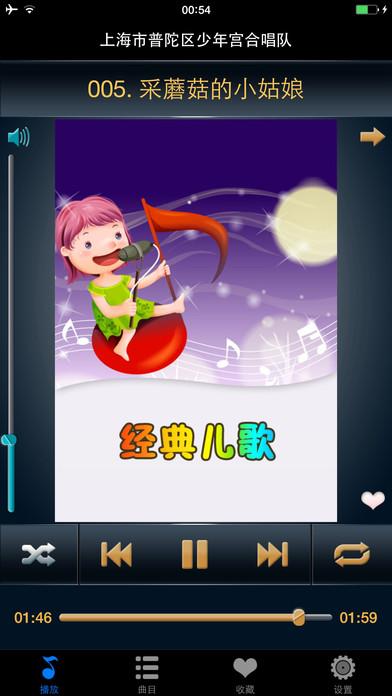 中文儿歌大全免费版hd 高清影视歌曲儿.