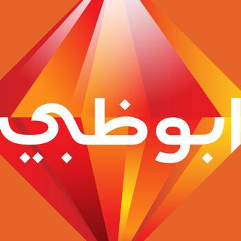 Abu Dhabi Sports live أبو ظبي الرياضية مباشر LOGO-APP點子