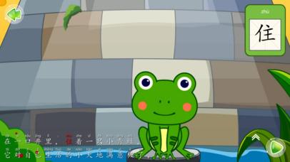 download 井底之蛙 - 故事儿歌巧识字系列早教应用 apps 3