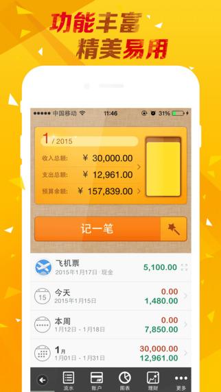 随手记 记账理财 for iPhone