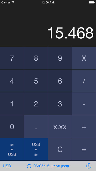 ShekelCalc iPhone Screenshot 1