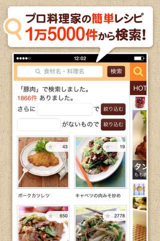 オレンジページnet 今日のレシピが必ず決まる!アプリ screenshot 2