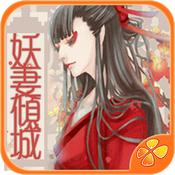 彼岸劫:妖妻倾城 – 橙光游戏 [iOS]