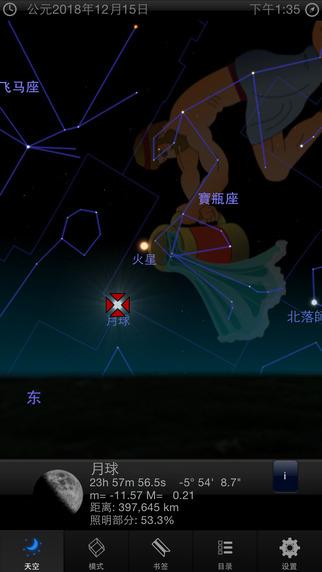 星空 3D+ – 探索星空[iOS]丨反斗限免