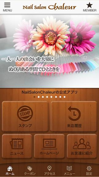 NailSalonChaleurの公式アプリ