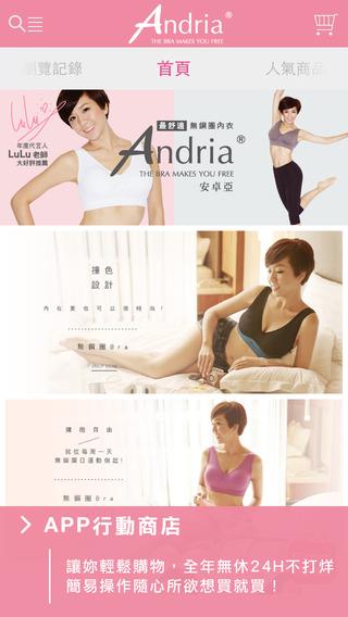 Andria:舒適的無鋼圈內衣