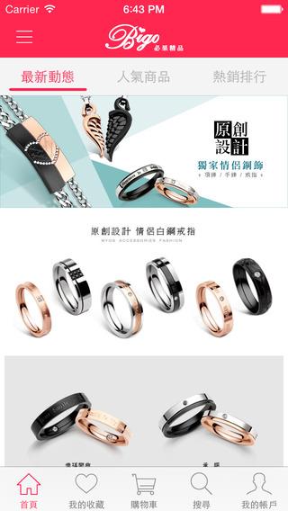 BIGO必果-專業平價珠寶飾品首選