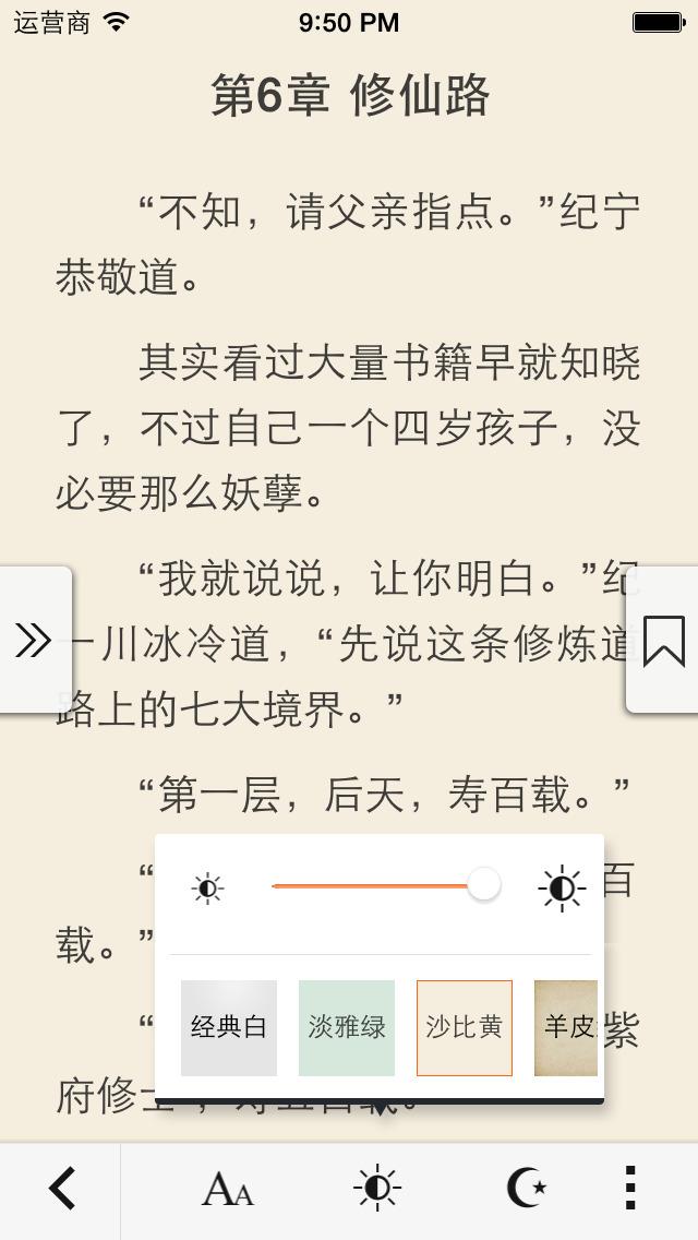 书旗小说免费阅读新版