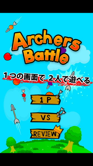 ArchersBattle