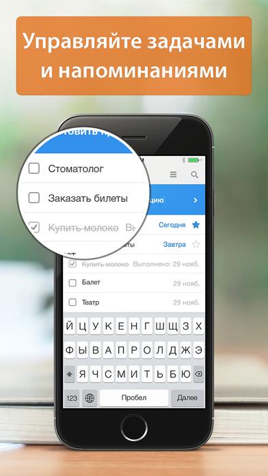 Calendars 5 - Умный календарь и менеджер задач Screenshot