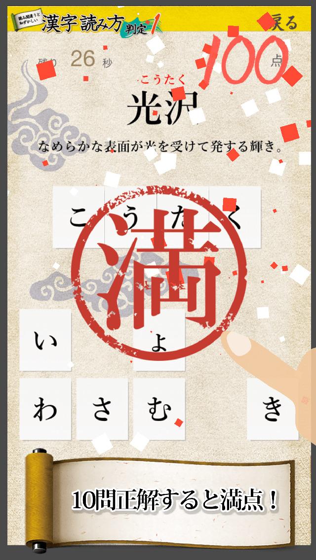 漢字読み方判定1 実践編 大学 ... : 四文字熟語一覧表 : すべての講義