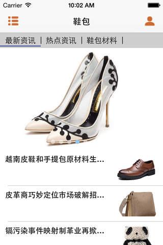 鞋包客户端 screenshot 2