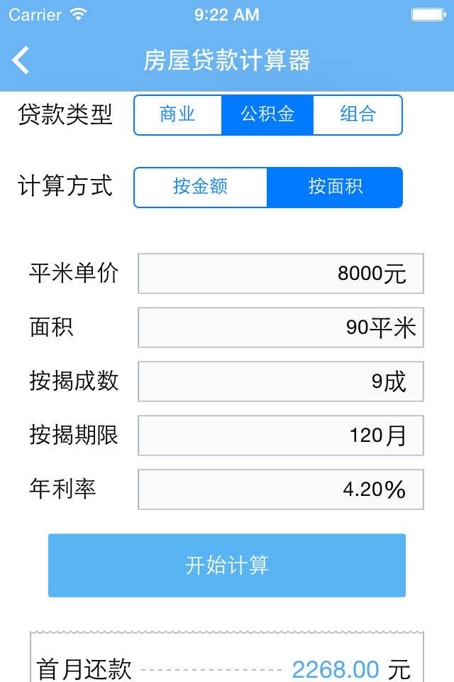 淘钱宝贷款计算器最新2014(含房贷计算器,车贷计算器)