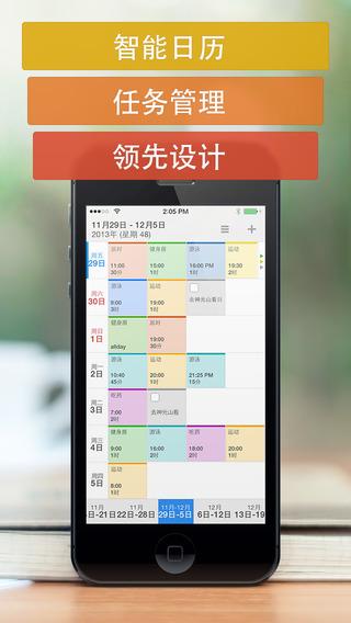 Calendars 5 - 与 Google 日历同步的智能日历及任务管理