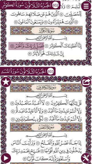 Holy Quran Offline by Sheikh Sudais