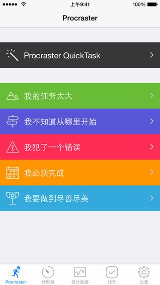 Procraster - 克服拖延症[iOS][¥12→0]丨反斗限免