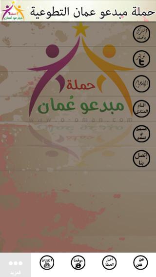 Creators of Oman