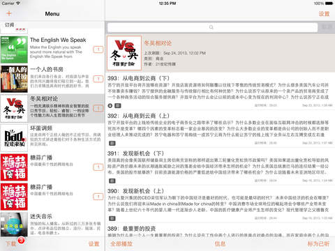 【免費個人化App】RSSRadio播客下载程序-APP點子