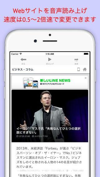 VoiceWeb: Webサイト音声読み上げブラウザ