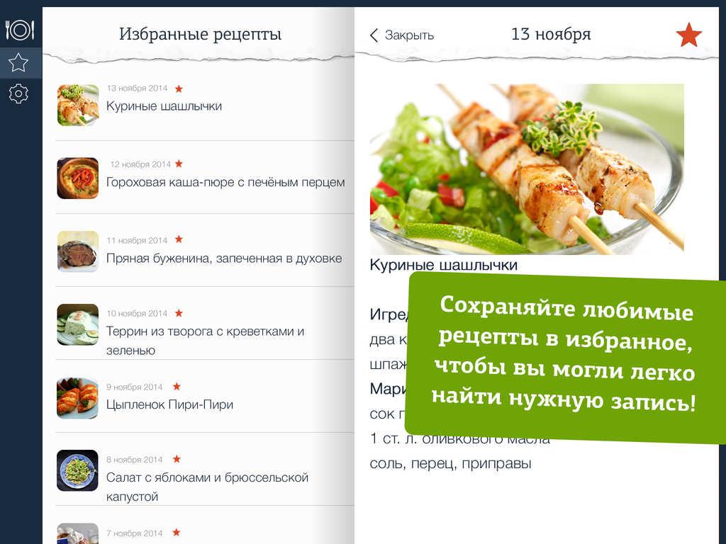 Рецепты блюд для сбалансированного питания