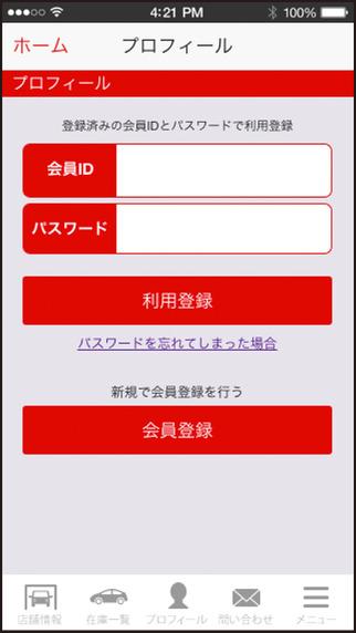 玩生活App|RED SPARK免費|APP試玩