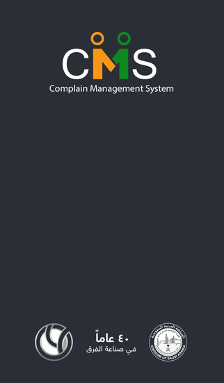 Complain System