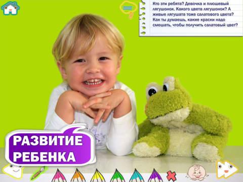 Развивайка - добрые развивающие игры для детей: слова, фотографии, загадки, стихи, рисование!