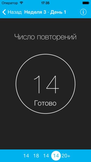Just 6 Weeks Screenshot