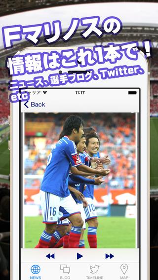 Jリーグリーダー for 横浜Fマリノス