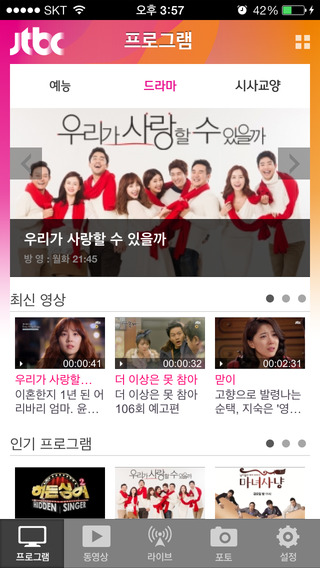 JTBC TV for iPhone