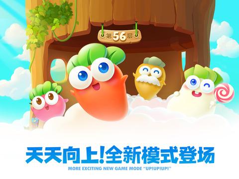 【可爱塔防】保卫萝卜2:天天向上