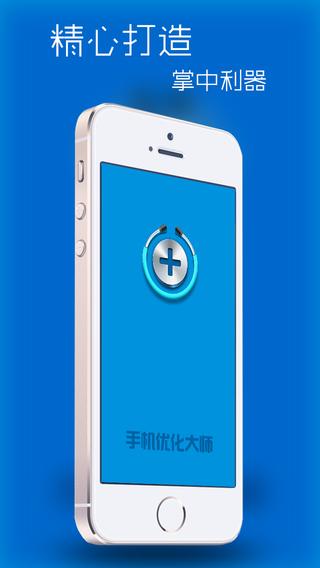 手机优化大师 for iOS 8