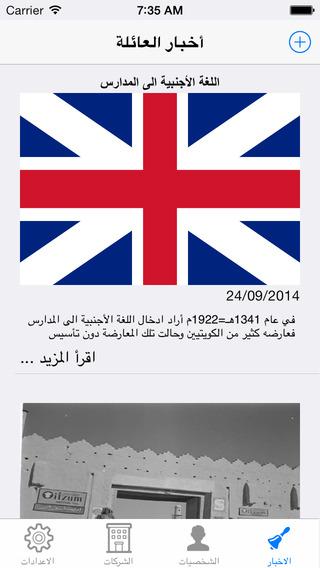 Freej Al Jna3at