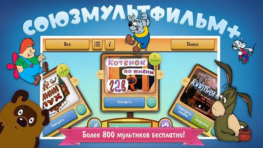 Союзмультфильм Плюс: коллекция советских мультфильмов для детей бесплатно