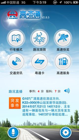 玩免費旅遊APP|下載广东高速通 app不用錢|硬是要APP