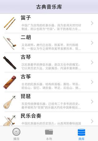 马头琴,笙,广东音乐,中国南音,佛教音乐,特色乐器,中国民歌,中国戏曲