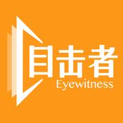 财新目击者 - 每日高清新闻图片精选 HD