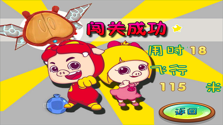极速猪猪侠–app store中国地区排名信息–app查询