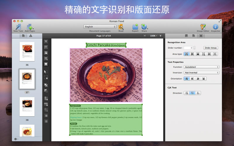 ABBYY FineReader OCR Pro for Mac 12.1.11 破解版 – 最强大的OCR文字识别工具