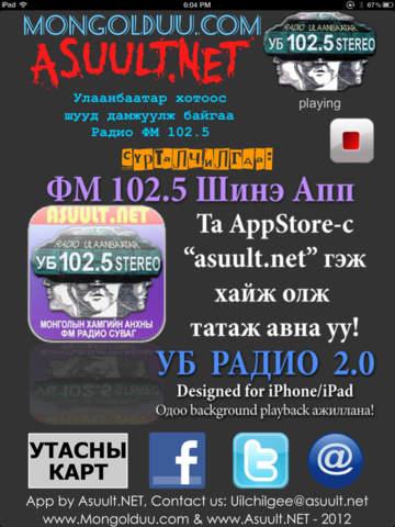 УБ Радио 2.0