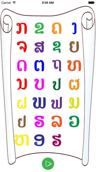 Learn Lao Consonants
