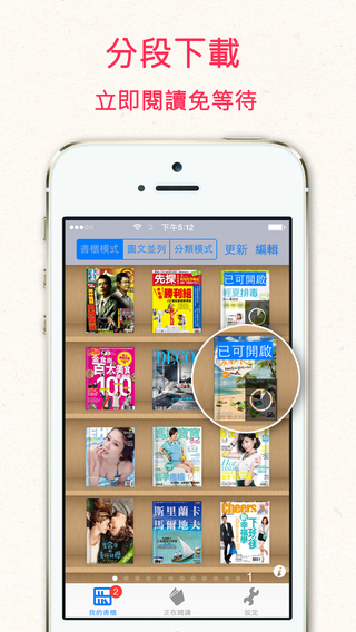 iPubu電子書 - 熱門新聞 雜誌 圖書隨身閱讀